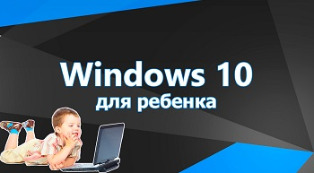 Windows 10 для ребенка