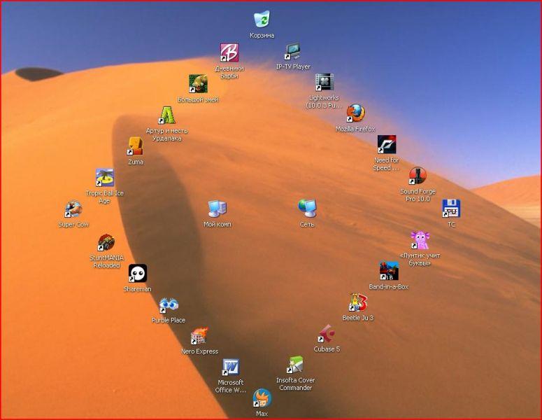 Расположение в Windows 8 значков на «Рабочем столе»: таблицей, плиткой или списком