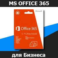 Microsoft Office 365 для Бизнеса (5 ПК + 5 планшетов)