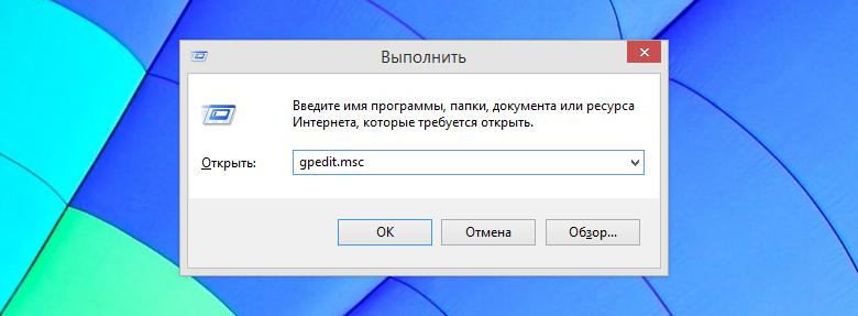 Диалоговое окно «Выполнить» в Windows 10