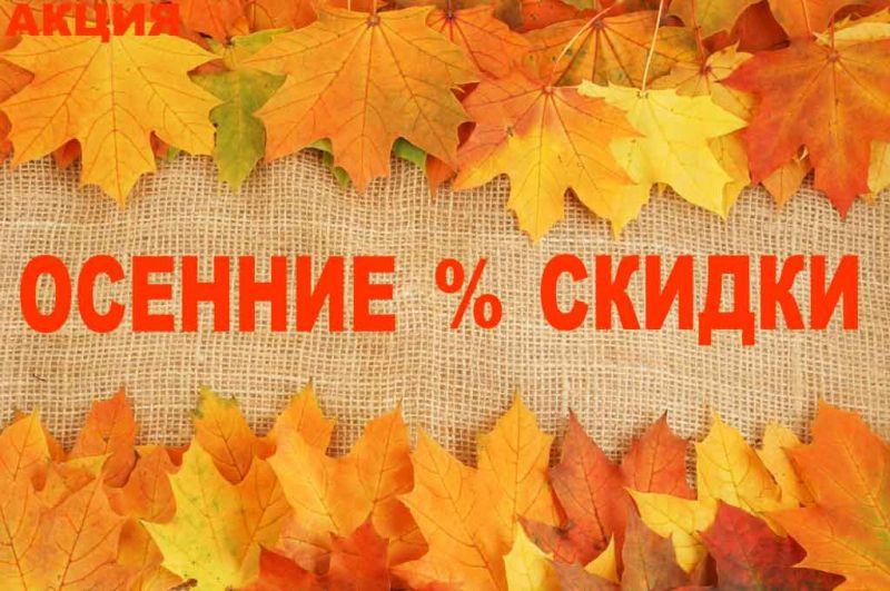 ОСЕННИЕ СКИДКИ -5% -10 - 10 ВСЕМ
