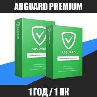 Adguard Premium 1 Год  1 ПК