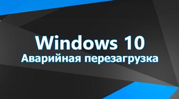 Аварийная перезагрузка в Windows 10