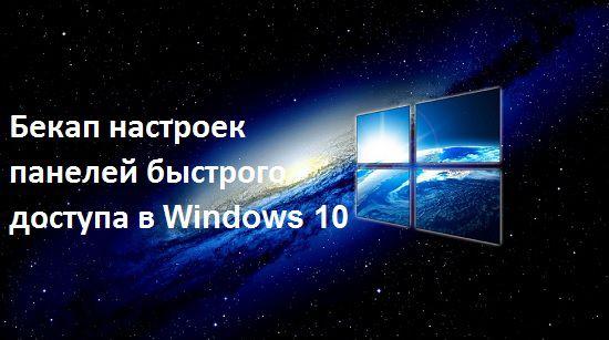 Бекап настроек панелей быстрого доступа в Windows 10