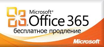 Бесплатно продлить Office 365