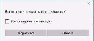 Браузер Edge – «Вы хотите закрыть все вкладки?»