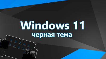 Черная тема в Windows 11