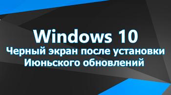 Черный экран после установки июньского обновления Windows 10