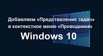 Добавляем «Представление задач» в контекстное меню «Проводника» Windows 10