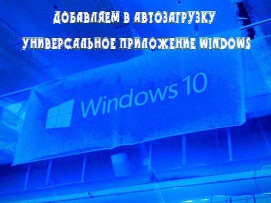 Добавляем в автозагрузку универсальное приложение Windows