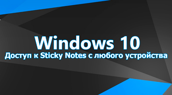 Доступ к Sticky Notes с любого устройства в Windows 10