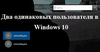 Два одинаковых пользователя в Windows 10