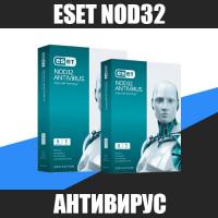 ESET NOD32 Антивирус 1PC