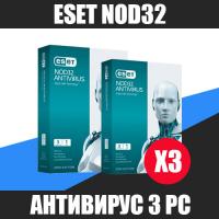 ESET NOD32 Антивирус  20 месяцев / 3PC