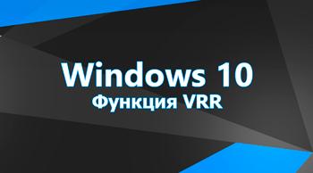 Функция VRR в Windows 10