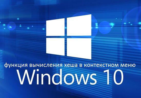 Функция вычисления хеша в контекстном меню Windows 10