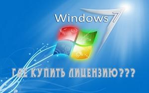 Где купить Windows 7 лицензия?