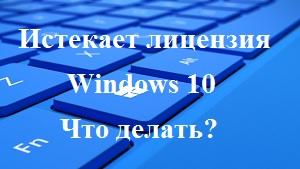 Истекает лицензия Windows 10 что делать?