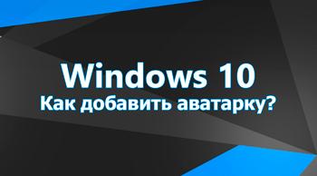 Как добавить аватарку в Windows 10?