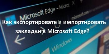 Как экспортировать и импортировать закладки в Microsoft Edge?