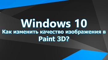 Как изменить качество изображения в Paint 3D?