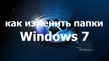 Как изменить папки Windows 7?