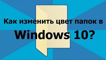 Как изменить цвет папок в Windows 10?
