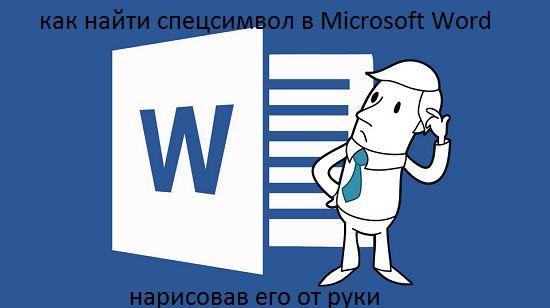 Как найти спецсимвол в Microsoft Word нарисовав его от руки