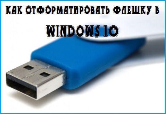 Как отформатировать флешку в Windows 10