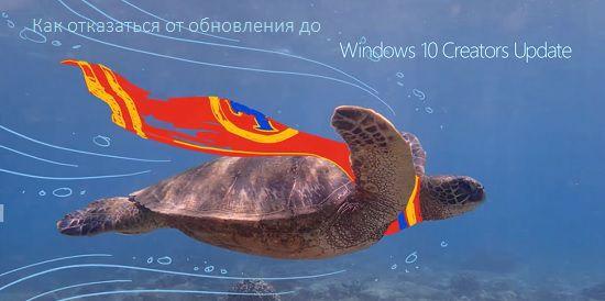 Как отказаться от обновления до Windows 10 Creators Update