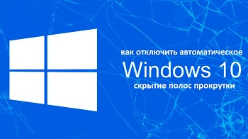 Как отключить автоматическое скрытие полос прокрутки в Windows 10?