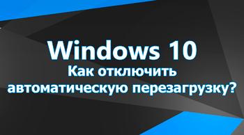 Как отключить автоматическую перезагрузку в Windows 10?