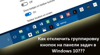 Как отключить группировку кнопок на панели задач в Windows 10?