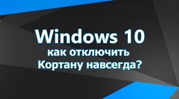 Как отключить Кортану в Windows 10 навсегда?