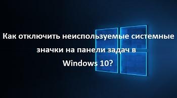 Как отключить неиспользуемые системные значки на панели задач в Windows 10?