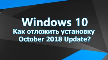 Как отложить установку Windows 10 October 2018 Update?
