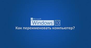Как переименовать компьютер в Windows 10?