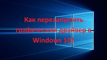 Как перезапустить графический драйвер в Windows 10?