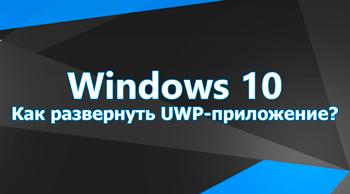 Как развернуть UWP-приложение в Windows 10?
