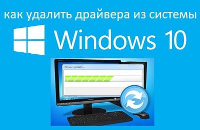 Как удалить драйвера из системы Windows 10