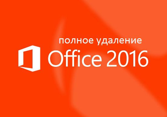 Полное удаление Microsoft Office 2016