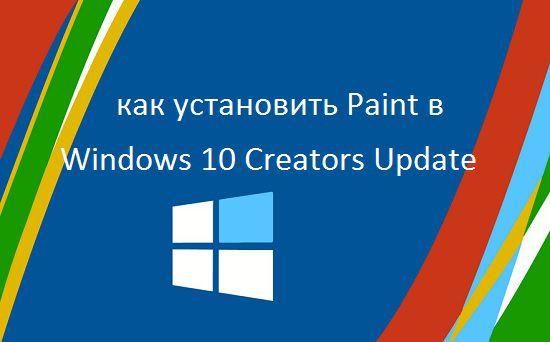 Как установить Paint в Windows 10 Creators Update