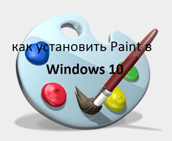 Как установить Paint в Windows 10