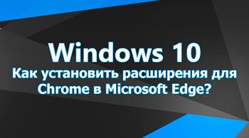 Как установить расширения для Chrome в Microsoft Edge?