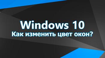 Как в Виндовс 10 изменить цвет окон?