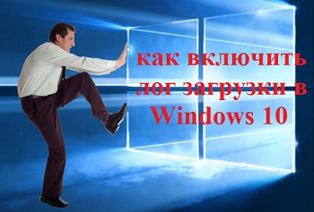 Как включить лог загрузки в Windows 10?