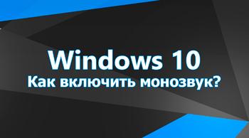 Как включить монозвук в Windows 10?