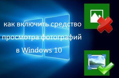Как включить средство просмотра фотографий в Windows 10
