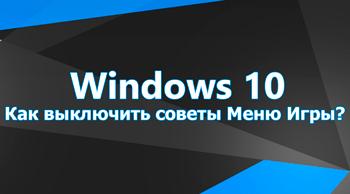 Как выключить советы Меню Игры Windows 10?