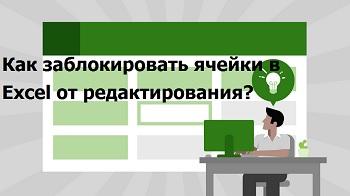 Как заблокировать ячейки в Excel от редактирования?